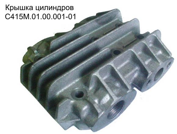Крышка цилиндров С415М.01.00.001-01.