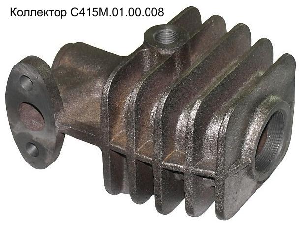 Коллектор С415М.01.00.008.