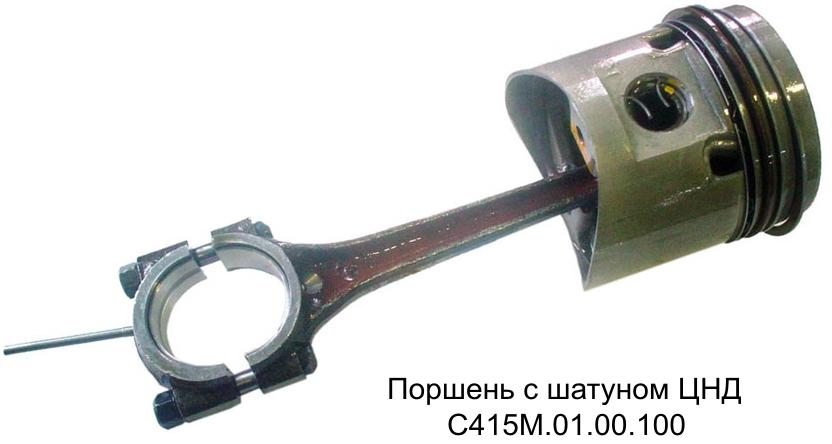 Поршень с шатуном С415М.01.00.100.