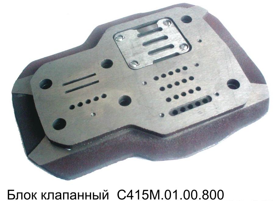 Блок клапанный С415М.01.00.800.