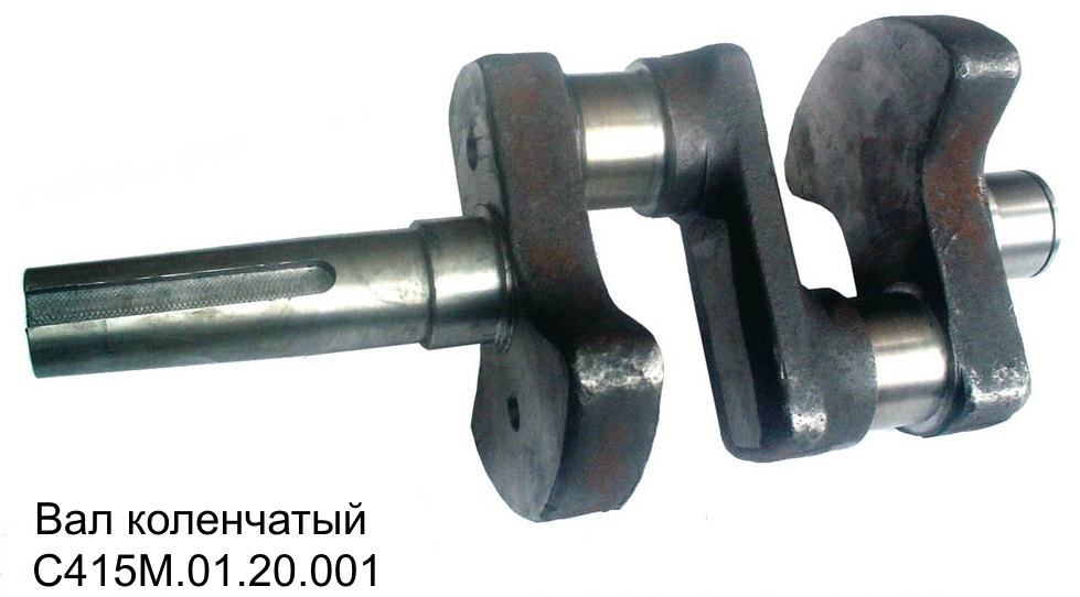 Вал коленчатый С415М.01.20.001.