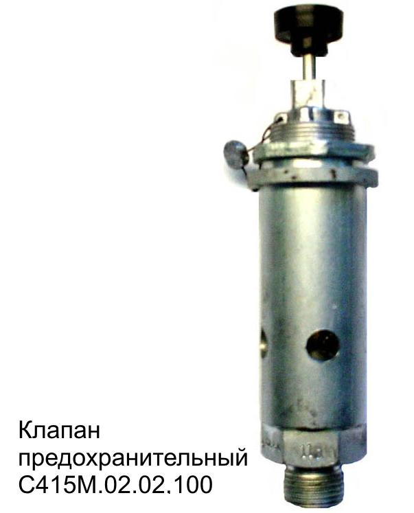 Клапан предохранительный С415М.02.02.100.