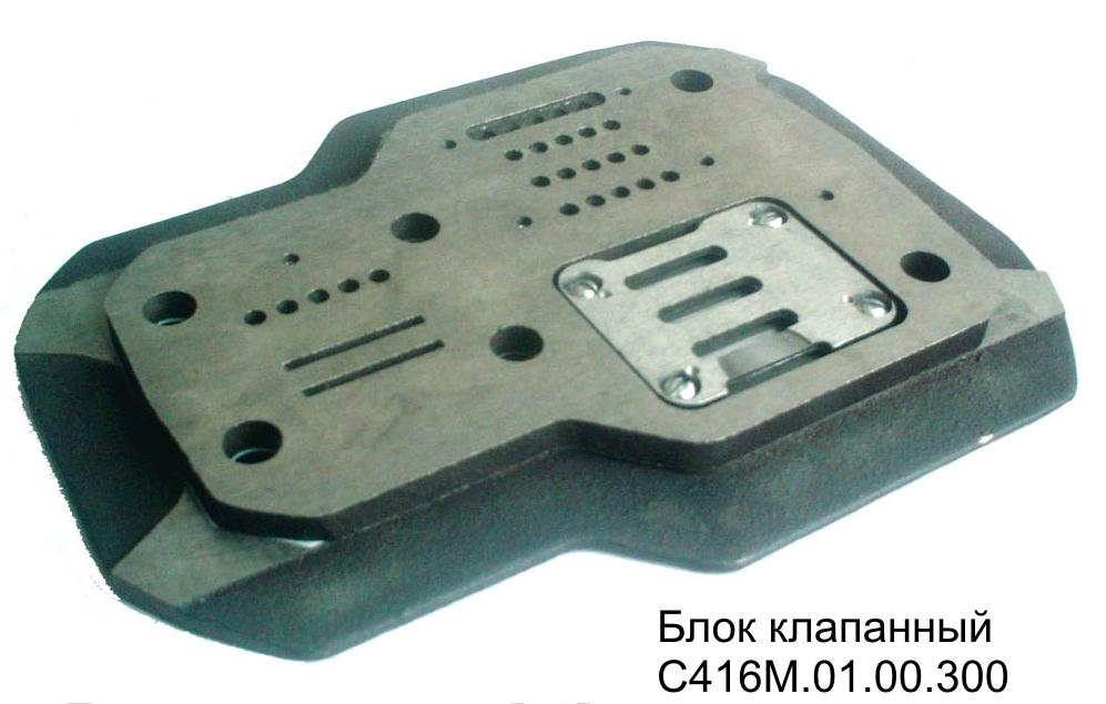 Блок клапанный С416М.01.00.300.