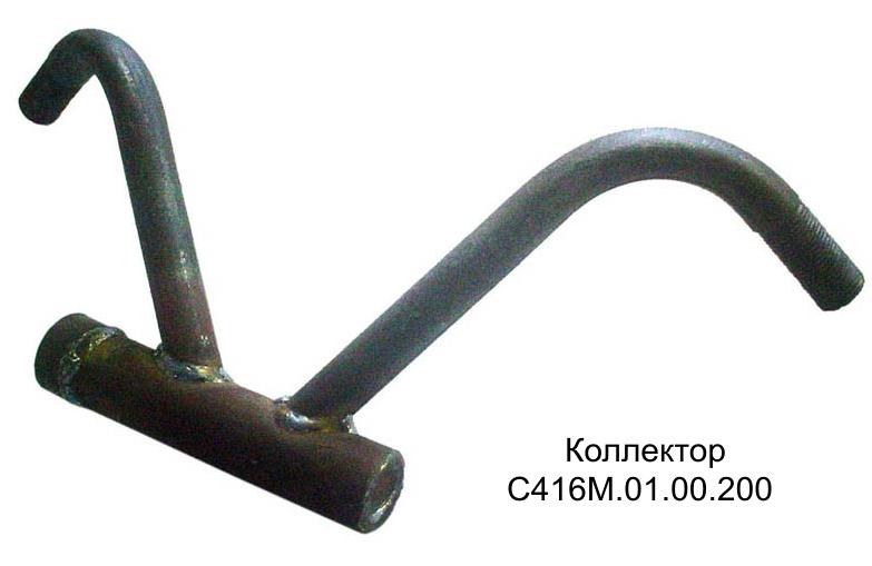 Коллектор С416М.01.00.200. Бежецкий завод АСО.