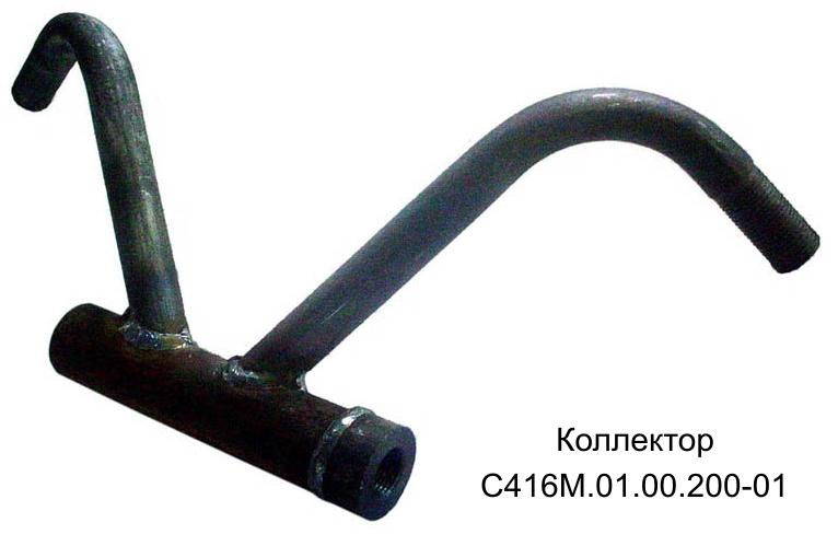 Коллектор С416М.01.00.200-01. Бежецк, завод Автоспецоборудование.