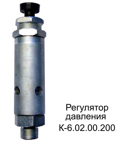 Регулятор давления К-6.02.00.200. Бежецк, запчасти к компрессорам.