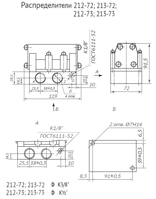 5РМ-212,-213-72,-73 распределители воздуха, схема размеры.