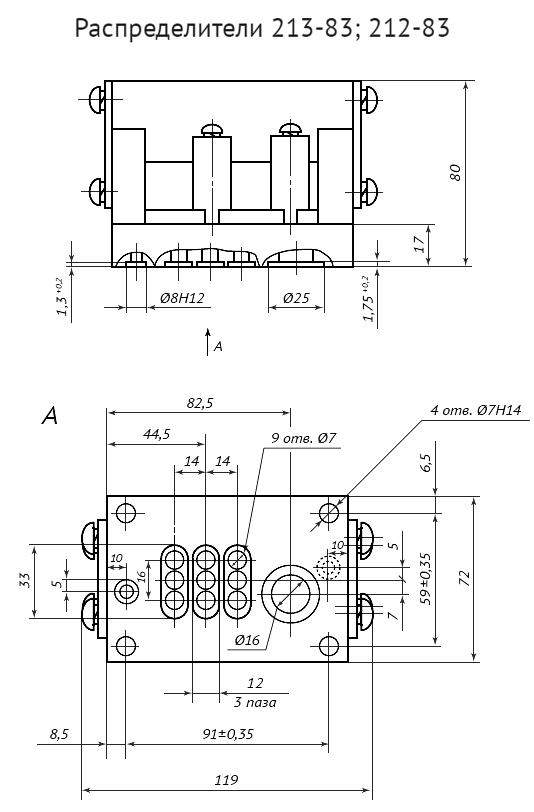 5РМ 212, 213 83 распределители воздуха, схема размеры.