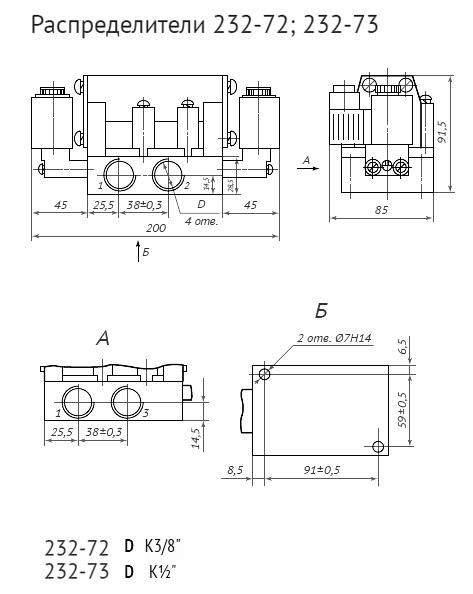5РМ-232-72, -73 пневмораспределители воздуха, схема, размеры.