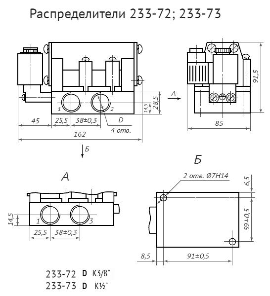 5РМ-233 -72, -73 распределители воздуха, схема, размеры.