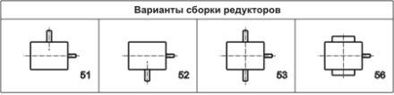 Варианты сборки редукторов червячных 2Ч-80