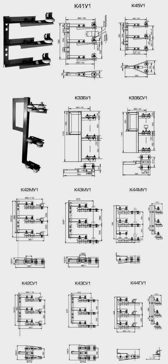 Кронштейны троллейные К41У1, К33БУ1, К33БСУ1, К42МУ1,К42СУ1, К43МУ1, К43СУ1, К44МУ1, К44ГУ1