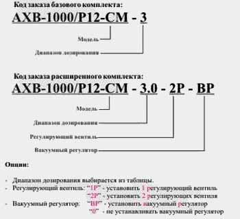 Автоматический вакуумный хлоратор АХВ-1000 (аналог ЛОНИИ-100-КМ)