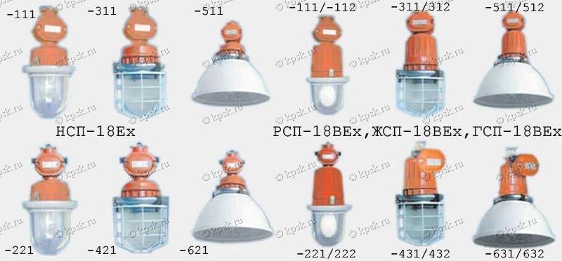 Взрывозащищенные светильники серии НСП 18ВЕх, РСП 18ВЕх, ЖСП 18ВЕх, ГСП 18ВЕх предназначены для общего освещения взрывоопасных зон в соответствии с маркировкой по взрывозащите в нефтяной, нефтехимической, химической, газовой и других отраслей