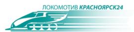 Локомотив-Красноярск 24